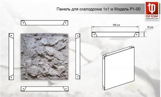 Панель для скалодрома 1x1 м Модель Р1-00