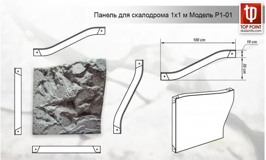 Панель для скалодрома 1x1 м Модель Р1-01