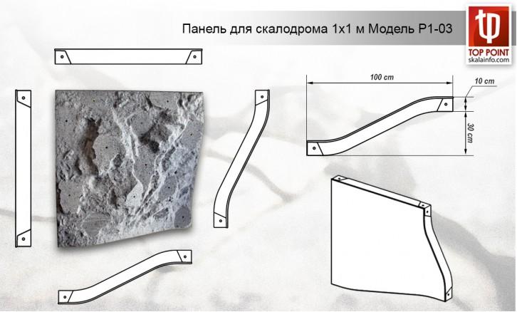 Панель для скалодрома 1x1 м Модель Р1-03