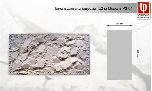 Панель для скалодрома 1x2 м Модель Р2-01