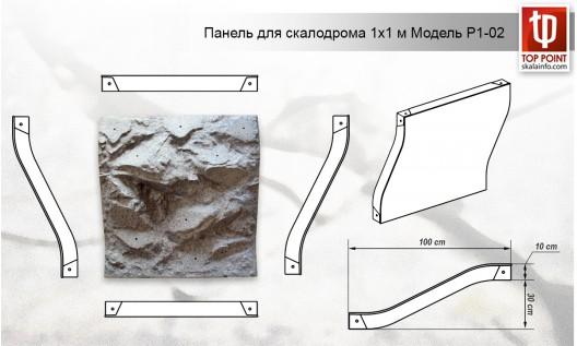 Панель для скалодрома 1x1 м Модель Р1-02