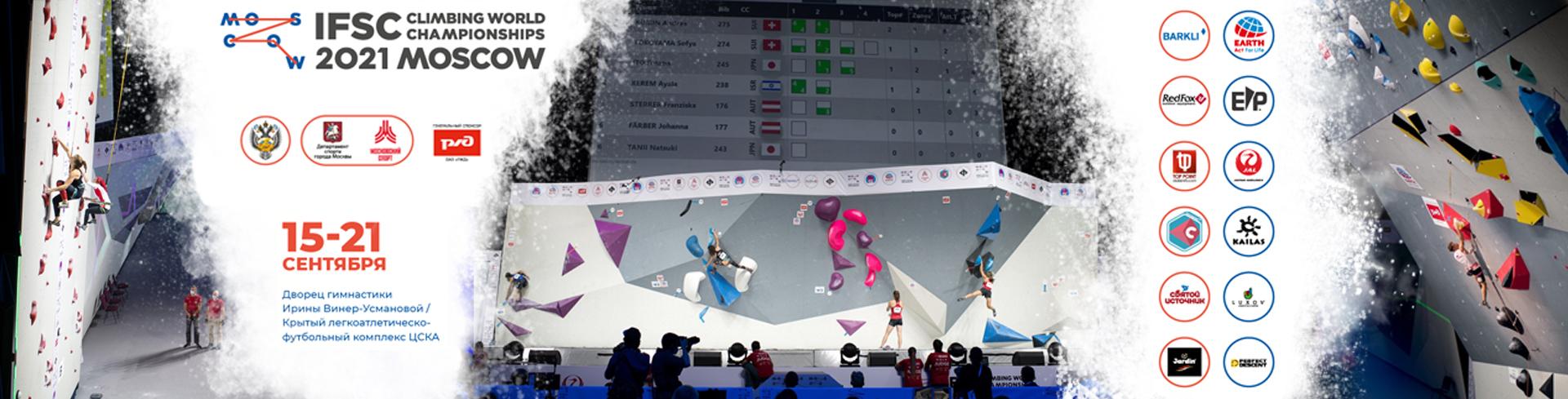 Скалодром для Чемпионата Мира по скалолазанию 2021 в Москве