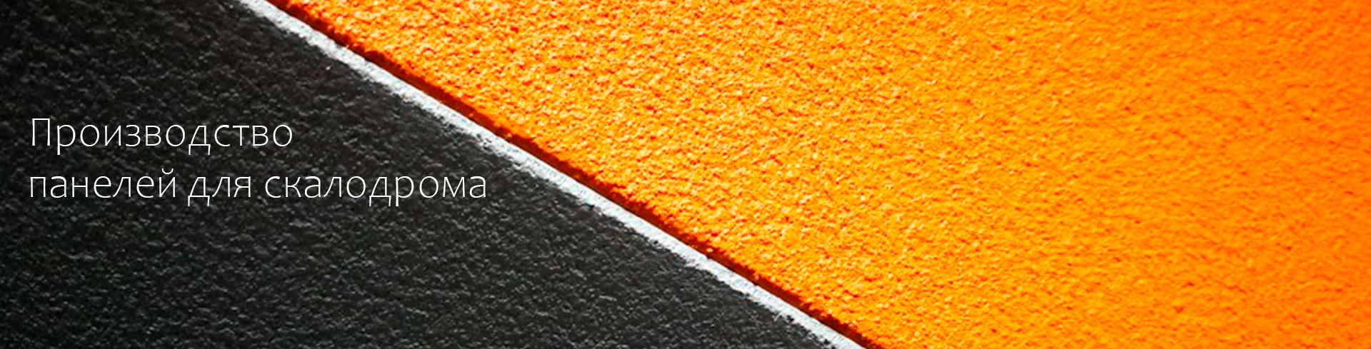 Панели и другие компоненты для скалодромов